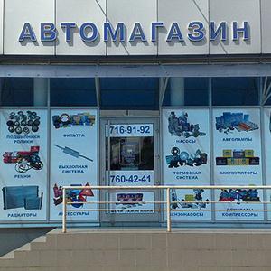 Автомагазины Чучково