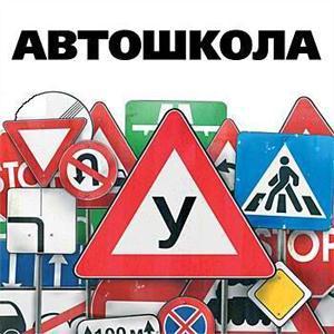 Автошколы Чучково