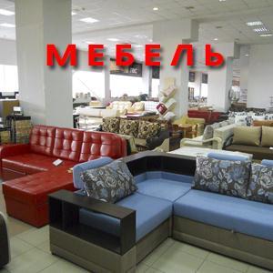 Магазины мебели Чучково