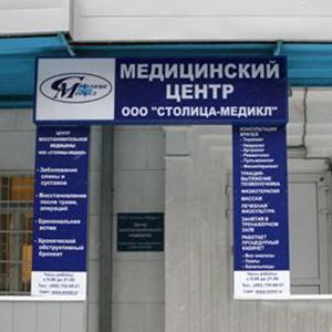 Медицинские центры Чучково