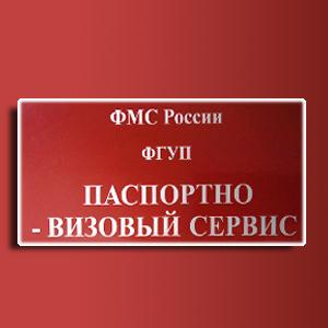 Паспортно-визовые службы Чучково