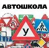 Автошколы в Чучково