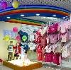 Детские магазины в Чучково