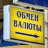 Обмен валют в Чучково