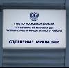 Отделения полиции в Чучково