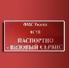 Паспортно-визовые службы в Чучково