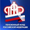 Пенсионные фонды в Чучково