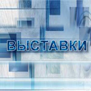 Выставки Чучково