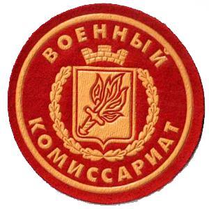 Военкоматы, комиссариаты Чучково