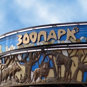 Зоопарки Чучково